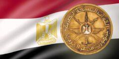 بيان القوات المسلحة المصرية اليوم