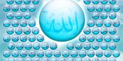 أسماء الله الحسنى و معانيها
