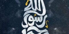 حاضنات النبي صلى الله عليه وسلم