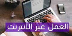 أشهر مجالات العمل عبر الإنترنت