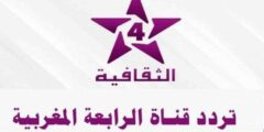 تردد قناة الرابعة الثقافية المغربية 2021 على جميع الأقمار