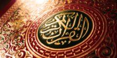 اخر سورة نزلت في مكة وما هي السور المدنية والمكية