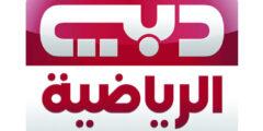 تردد قناة دبي الرياضية الجديد 2021 Dubai Sports على النايل سات وعربسات