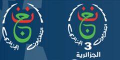 تردد قناة الجزائرية الارضية الجديد 2021 على النايل سات والأقمار الصناعية