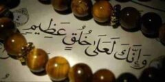 أخلاق النبي صلى الله عليه وسلم وما أمرنا به