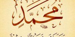 أجمل صلاة على النبي وفضل الصلاة على النبي