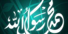 شخصية الرسول محمد صلى الله عليه وسلم مثال التوازن