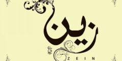 معنى اسم زين والصفات التي يحملها صاحب الاسم