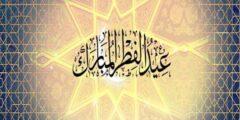 ماهي واجبات المسلم في عيد الفطر