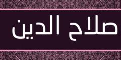 معنى اسم صلاح الدين