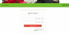 التسجيل في العمالة الغير منتظمة عبر موقع وزارة القوى العاملة المصرية