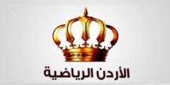 تردد قناة الأردن الرياضية على الاقمار الصناعية