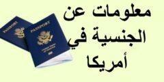شروط الحصول على الجنسية الأمريكية