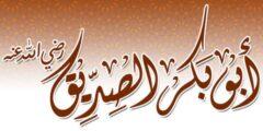 بحث عن ابو بكر الصديق للتعرف على نشأته وتفاصيل خلافته للمسلمين