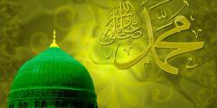 سيرة النبي محمد صلى الله عليه وسلم الشخصية وتفاصيل حياته ووفاته