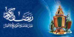 فضل شهر رمضان المبارك