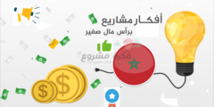 أحسن أفكار المشاريع الناجحة في المغرب 2021