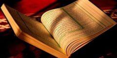 يظهر فضل التفسير في أنه يتعلق بكتاب الله الخالد