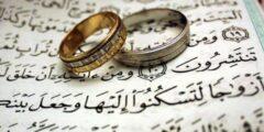ادعية لتيسير الزواج