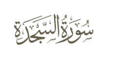 لماذا سميت سورة السجدة بهذا الاسم؟