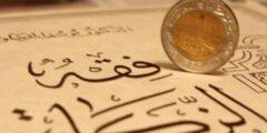 كيفية حساب زكاة المال وزكاة الأغنام وزكاة الزرع والثمار