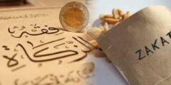 كم عدد مصارف الزكاة؟ وأنواعها وشروطها في الإسلام