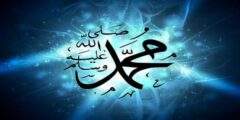 صفات الرسول صلى الله عليه وسلم