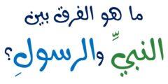 ما الفرق بين النبي والرسول ولما يعد سيدنا محمد خاتم النبيين لا الرسل