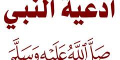 أفضل أدعية الرسول عليه الصلاة والسلام