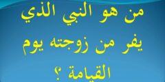 من هو النبي الذي يفر من زوجته يوم القيامة؟