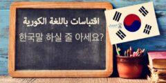 اقتباسات باللغة الكورية مترجمة