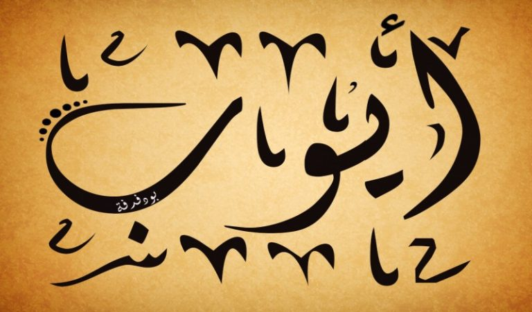 كم سنة صبر النبي أيوب على المرض