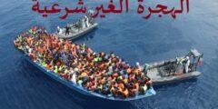 النتائج المترتبة على الهجرة غير الشرعية ومخاطرها