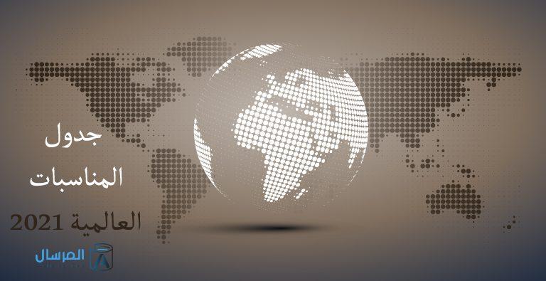 جدول المناسبات العالمية 2021