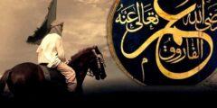 قصة عمر بن الخطاب والاطفال الجياع