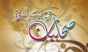 أسماء زوجات الصحابه رضي الله عنهم