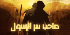 من هو صاحب سر الرسول صلى الله عليه وسلم