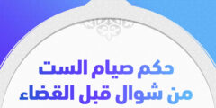 هل يجوز صيام الست من شوال بنية القضاء