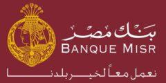 مدة بقاء الحوالة في بنك مصر
