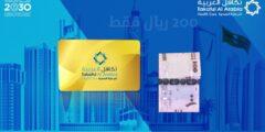 عيوب بطاقة تكافل العربية
