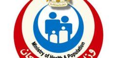 قوانين وزارة الصحة المصرية